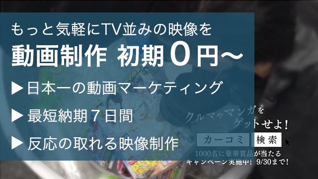 もっと気軽にTV並の映像を動画制作初期0円~
