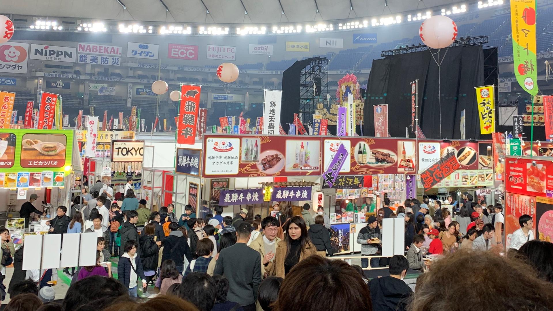 「ふるさと祭り東京」に行ってきました!